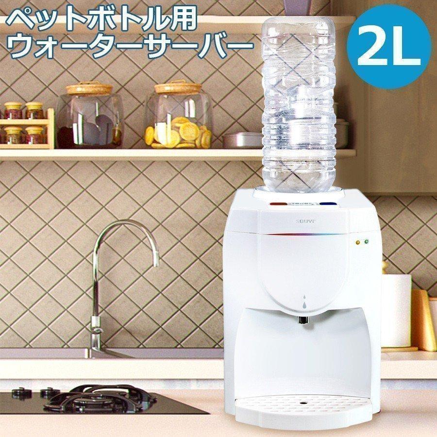 卓上 ウォーターサーバー 2L (2リットル) ペットボトル用 サーバー 卓上 冷水 温水 お湯 冷水器 温水器 コンパクト 小型 SOUYI SY-108|ichibankanshop