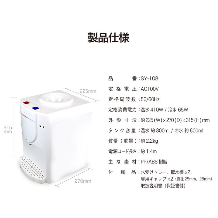 卓上 ウォーターサーバー 2L (2リットル) ペットボトル用 サーバー 卓上 冷水 温水 お湯 冷水器 温水器 コンパクト 小型 SOUYI SY-108|ichibankanshop|12