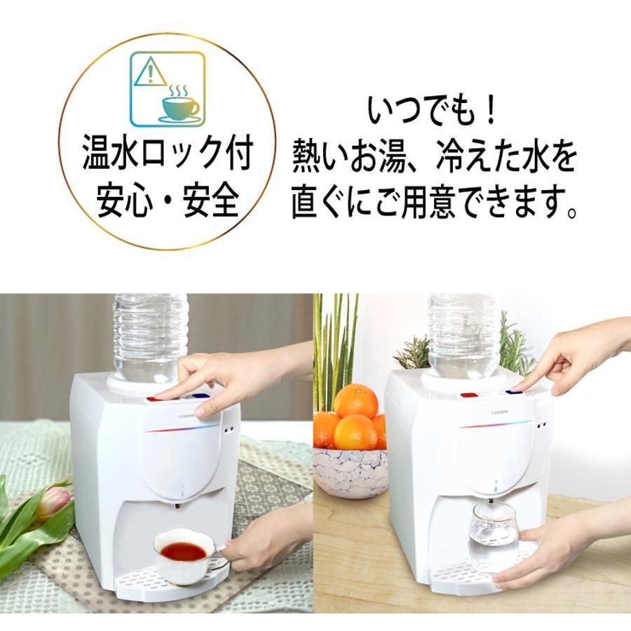 卓上 ウォーターサーバー 2L (2リットル) ペットボトル用 サーバー 卓上 冷水 温水 お湯 冷水器 温水器 コンパクト 小型 SOUYI SY-108|ichibankanshop|05