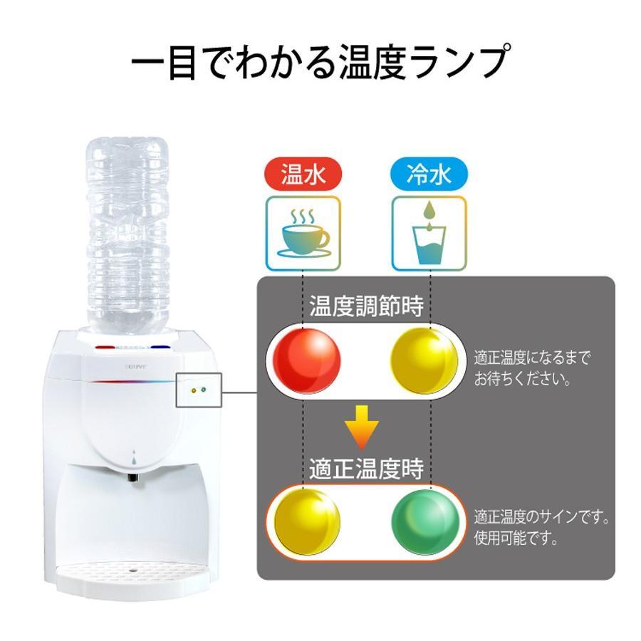 卓上 ウォーターサーバー 2L (2リットル) ペットボトル用 サーバー 卓上 冷水 温水 お湯 冷水器 温水器 コンパクト 小型 SOUYI SY-108|ichibankanshop|09