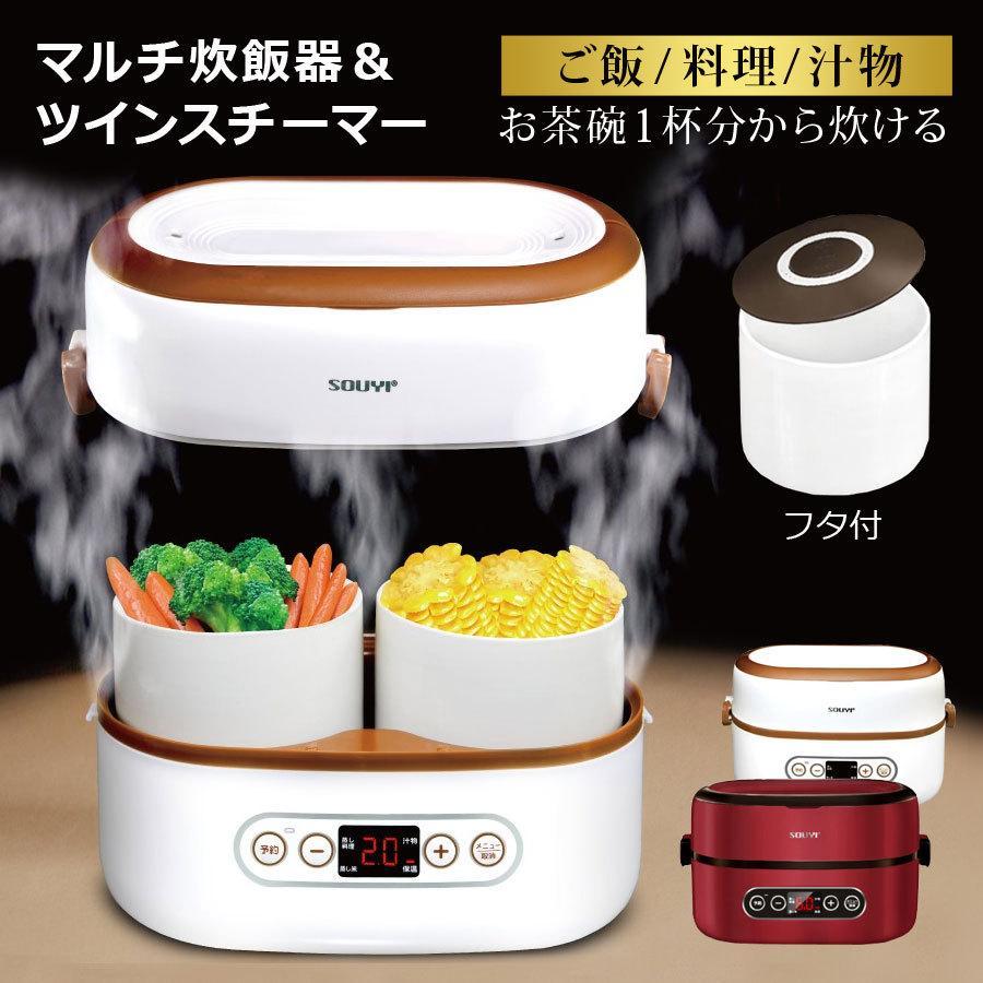 マルチ炊飯器 コンパクトスチーマー 1合 ハンディ お弁当箱 炊きたて 2種同時炊飯 蒸しご飯 スチーマー 持ち運び コンパクト 軽量 SOUYI SY-110 ichibankanshop