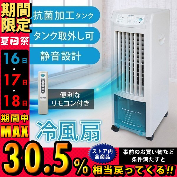 冷風扇 冷風機 タワー型 リモコン付き 静音 タイマー クーラーが苦手な方へ 冷風 扇風機 テクノス TEKNOS TCW-010|ichibankanshop