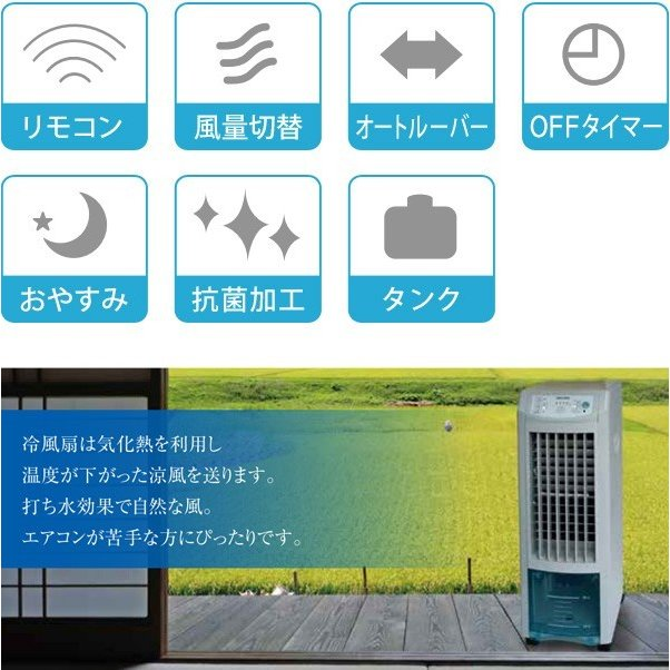 冷風扇 冷風機 タワー型 リモコン付き 静音 タイマー クーラーが苦手な方へ 冷風 扇風機 テクノス TEKNOS TCW-010|ichibankanshop|02