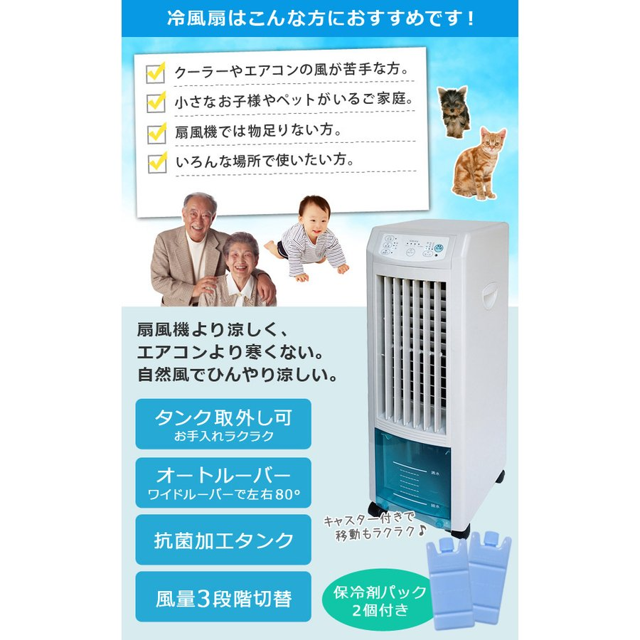冷風扇 冷風機 タワー型 リモコン付き 静音 タイマー クーラーが苦手な方へ 冷風 扇風機 テクノス TEKNOS TCW-010|ichibankanshop|03