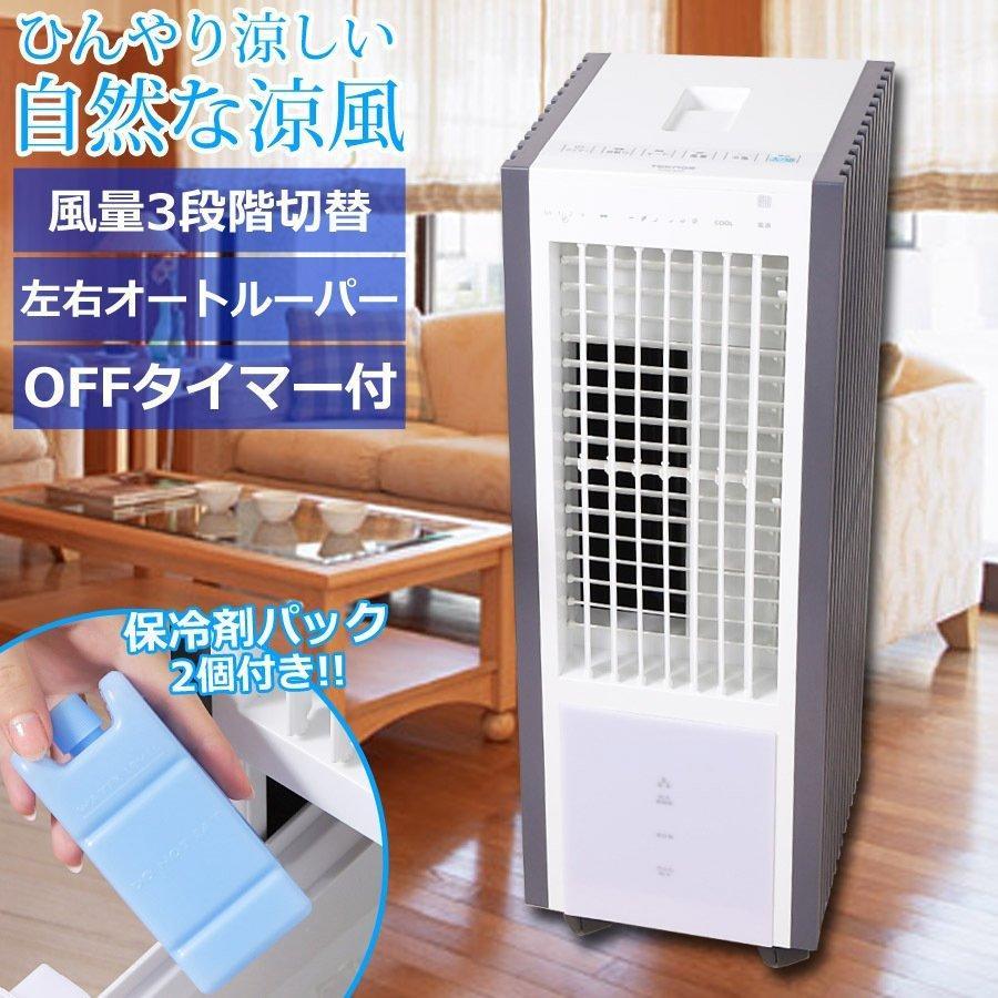 冷風扇 冷風扇風機 保冷剤 タワー型 リモコン付き 静音設計 静か 風量切替 抗菌 氷 おしゃれ タイマー付 テクノス TEKNOS ひんやり 左右 首振り 自然風 TCW-030 ichibankanshop