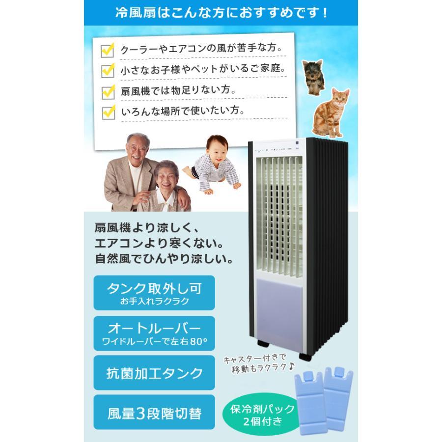 冷風扇 冷風扇風機 保冷剤 タワー型 リモコン付き 静音設計 静か 風量切替 抗菌 氷 おしゃれ タイマー付 テクノス TEKNOS ひんやり 左右 首振り 自然風 TCW-030 ichibankanshop 02