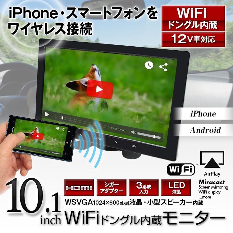 ミラーリング対応・10インチオンダッシュモニター iPhone・スマートフォンをワイヤレス接続 MAXWIN TKH1013 ichibankanshop
