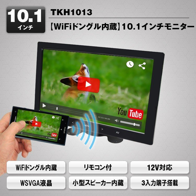 ミラーリング対応・10インチオンダッシュモニター iPhone・スマートフォンをワイヤレス接続 MAXWIN TKH1013 ichibankanshop 02
