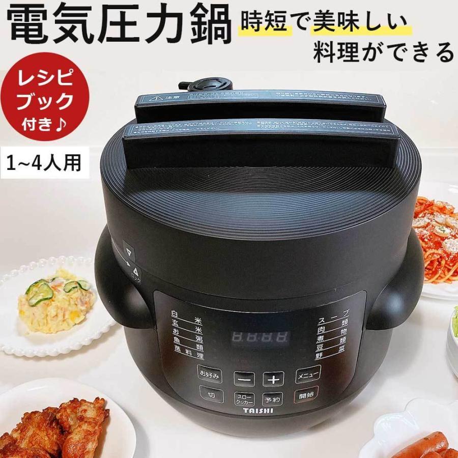 電気圧力鍋 2.8L 1台7役 レシピブック付き 圧力調理 無水調理 時短 電気調理器 スロークッカー 炊飯機能 TAISHI TPC-190B ichibankanshop
