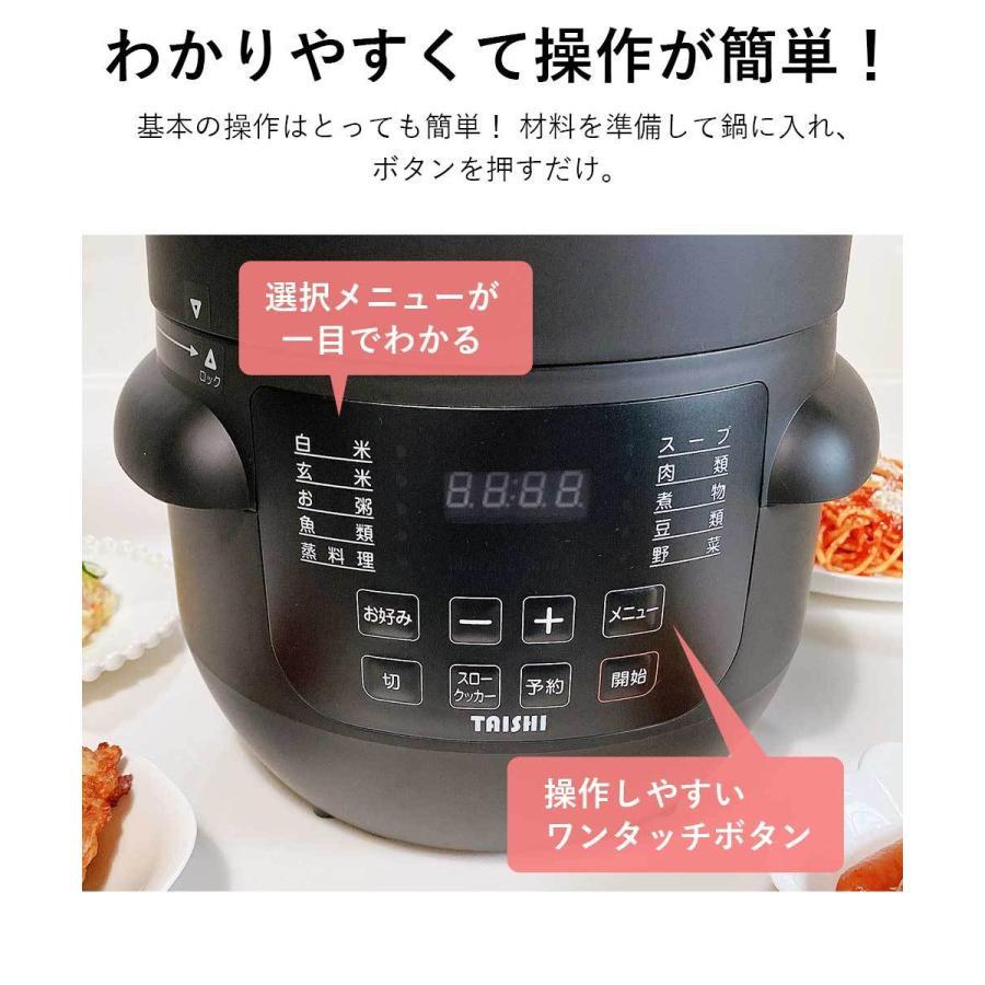 電気圧力鍋 2.8L 1台7役 レシピブック付き 圧力調理 無水調理 時短 電気調理器 スロークッカー 炊飯機能 TAISHI TPC-190B ichibankanshop 07