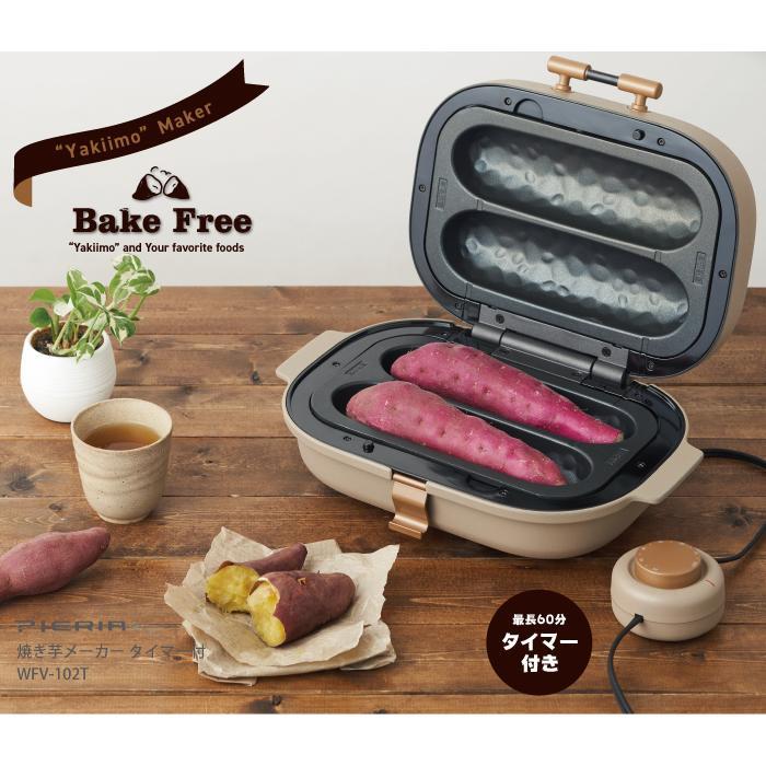 箱アウトレット品 焼き芋メーカー 2枚プレート付 芋焼き機 芋焼き器 焼いも キッチン家電 調理家電 とうもろこし ホットサンドメーカー homeparty WFV-102T ichibankanshop