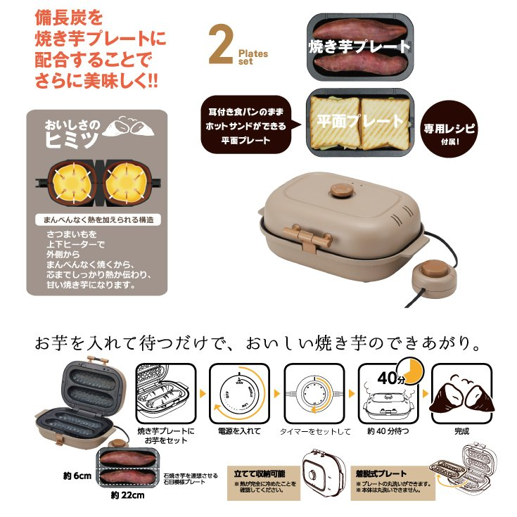 箱アウトレット品 焼き芋メーカー 2枚プレート付 芋焼き機 芋焼き器 焼いも キッチン家電 調理家電 とうもろこし ホットサンドメーカー homeparty WFV-102T ichibankanshop 04