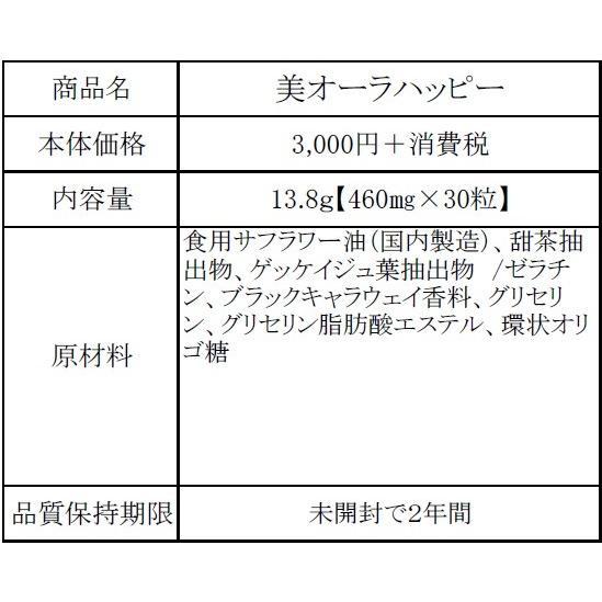 美オーラハッピー 口臭ケア 口臭予防 JOYinternational|ichigo-japan|02