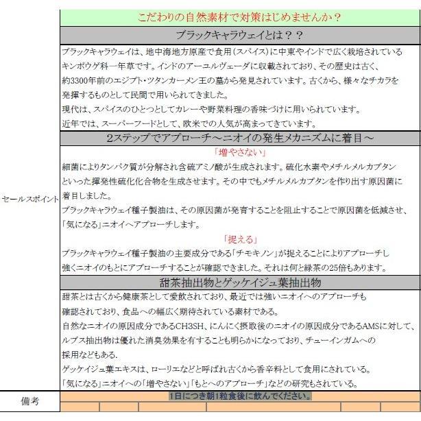 美オーラハッピー 口臭ケア 口臭予防 JOYinternational|ichigo-japan|03