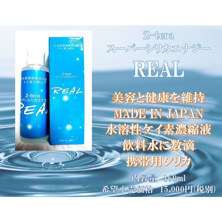 REALケイ素 Z-teraスーパーシリカエナジー ミネラル濃縮溶液 健康美容の基 デトックスサプリメント|ichigo-japan