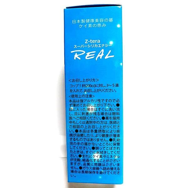 REALケイ素 Z-teraスーパーシリカエナジー ミネラル濃縮溶液 健康美容の基 デトックスサプリメント|ichigo-japan|03