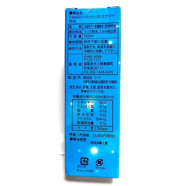 REALケイ素 Z-teraスーパーシリカエナジー ミネラル濃縮溶液 健康美容の基 デトックスサプリメント|ichigo-japan|04