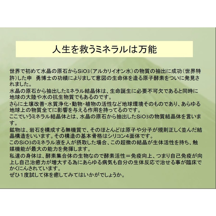 REALケイ素 Z-teraスーパーシリカエナジー ミネラル濃縮溶液 健康美容の基 デトックスサプリメント|ichigo-japan|05