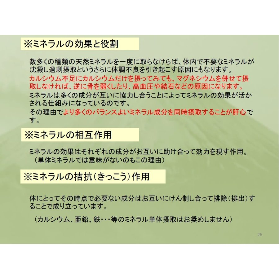 REALケイ素 Z-teraスーパーシリカエナジー ミネラル濃縮溶液 健康美容の基 デトックスサプリメント|ichigo-japan|09