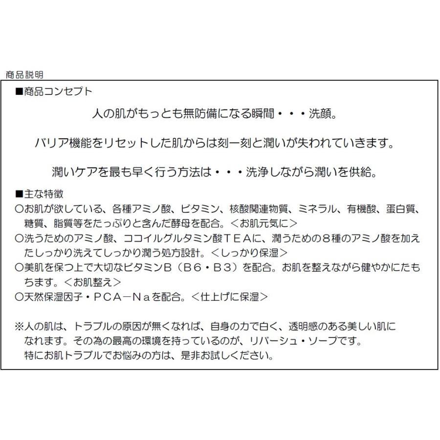 マリンちゃん 石鹸 天然保湿因子 PCA−Na配合 リバーシュソープ とても泡立つネット付き JOYinternational|ichigo-japan|07
