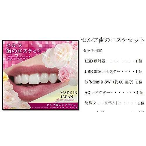 セルフ歯のエステセット家庭版  日本製 専用ホワイトニングセット同梱 JOYinternational|ichigo-japan|04