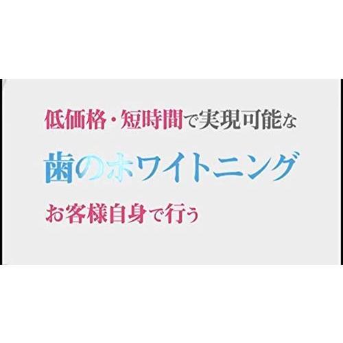 セルフ歯のエステセット家庭版  日本製 専用ホワイトニングセット同梱 JOYinternational|ichigo-japan|06