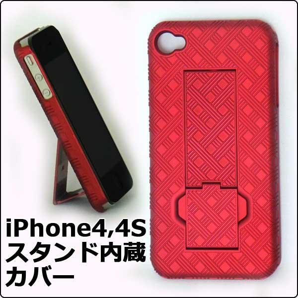 激安iPhone4sカバーケース スタイリッシュなスタンド内臓スタンド式レッド赤