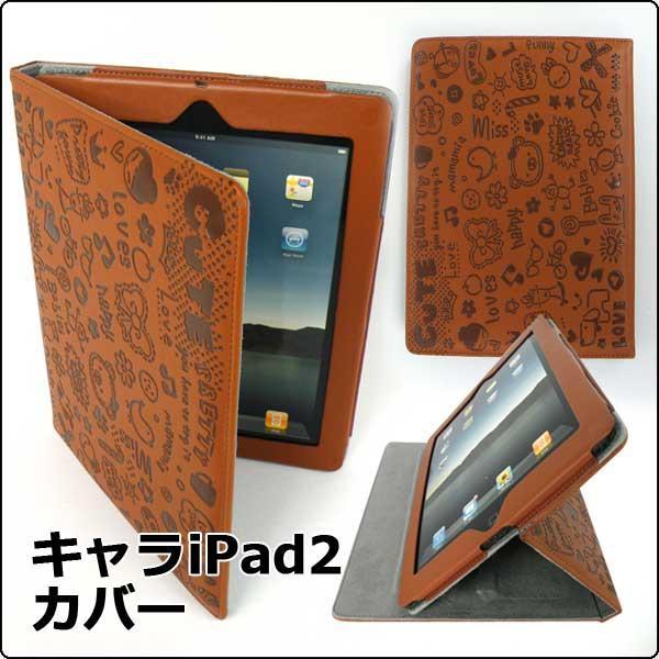 激安 iPadケース iPad2 iPad3 iPad4ケース キャラ柄でかわいい ブラウン 茶色