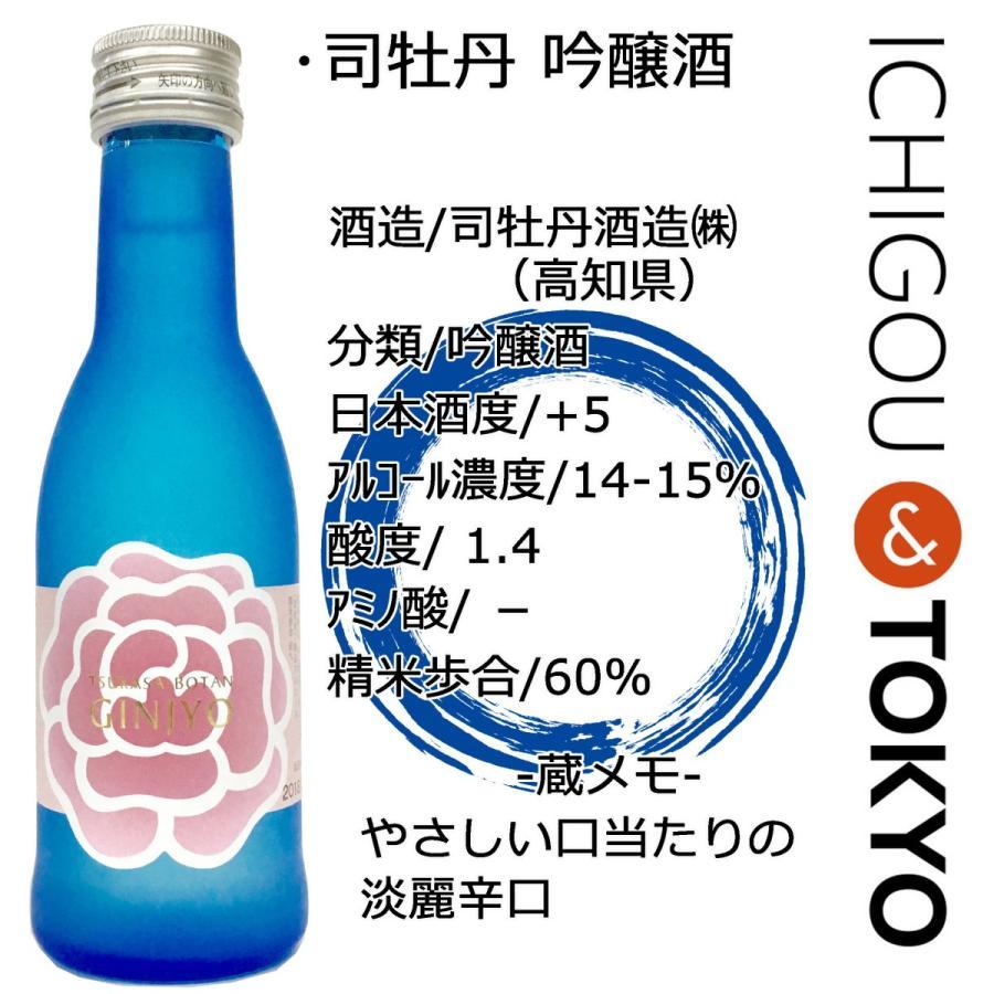 日本酒 吟醸酒 司牡丹 180ml|ichigou-sake|02