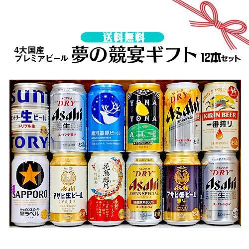 国産プレミアビール 350ml×12本の詰め合わせ
