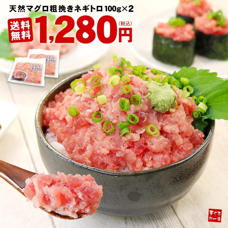 マグロ まぐろ 海鮮丼 天然マグロ粗挽きネギトロ100g×2パック 送料無料《ref-nd1》〈nd1〉yd5[[ネギトロ100g-2p] ichijyo