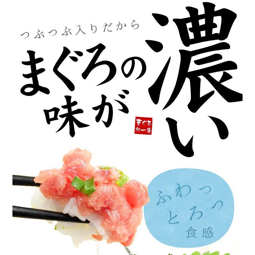 マグロ まぐろ 海鮮丼 天然マグロ粗挽きネギトロ100g×2パック 送料無料《ref-nd1》〈nd1〉yd5[[ネギトロ100g-2p] ichijyo 03