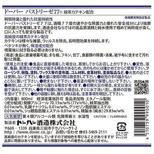 お一人様12点まで!ドーバー パストリーゼ77 800ml <置き型 ポンプボトル> DOVER ドーバー酒造 ichikawa-saketenn 03