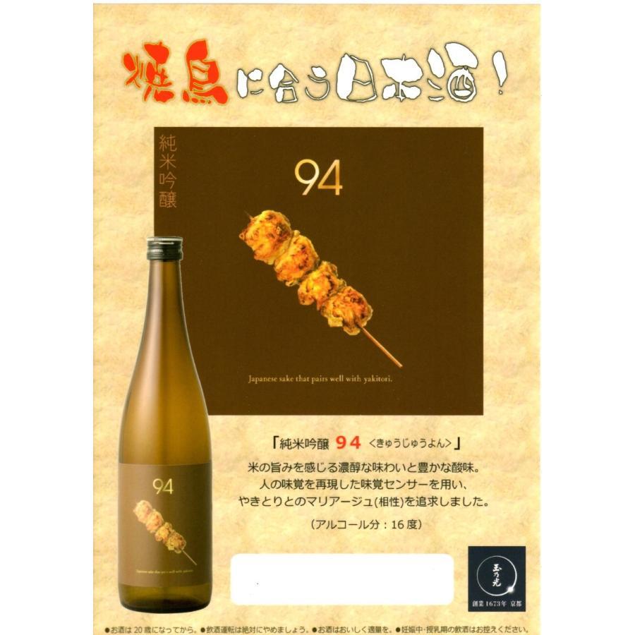 玉乃光 純米吟醸 94(きゅうじゅうよん) 720ml 焼き鳥に合う日本酒|ichikawa-saketenn|06