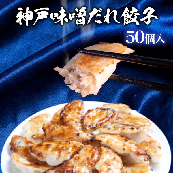 安値 神戸名物 味噌だれ餃子50個セット お金を節約 複数購入で最大120個おまけ付 冷凍餃子 コロナ 支援 応援 わけあり 訳あり 在庫処分