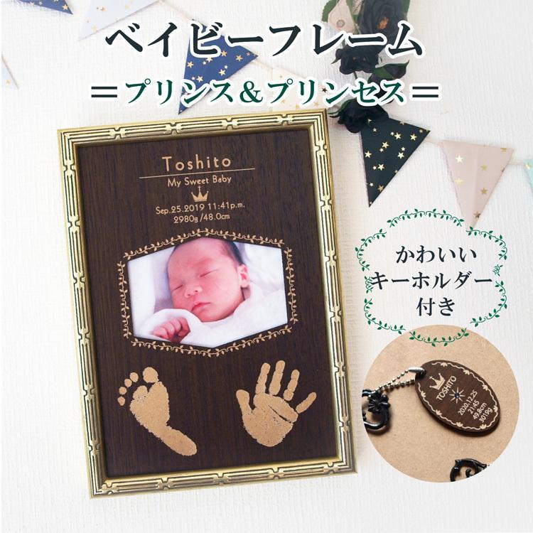 赤ちゃん ベビー 国内送料無料 出産祝い 内祝い お返し 手形 足型 木製 メモリアル 彫刻 プリンセス プリンス かわいい おすすめ特集 フォトフレーム