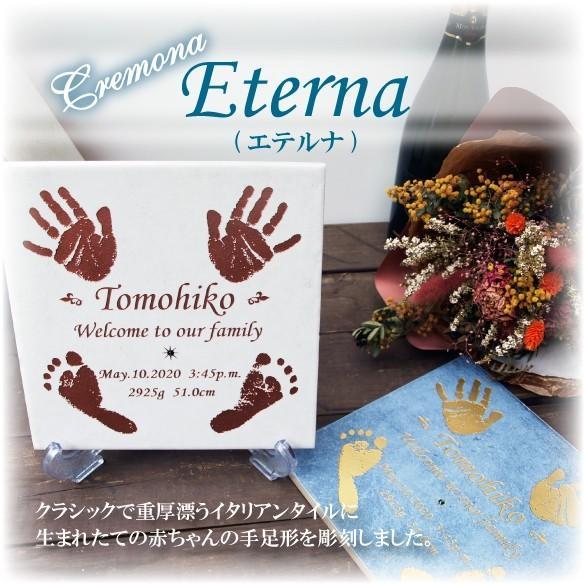 格安店 出産祝い 内祝い メモリアル 誕生祝い 商店 赤ちゃん 手形 クレモナ 足形 エテルナ ETERNA タイル 彫刻