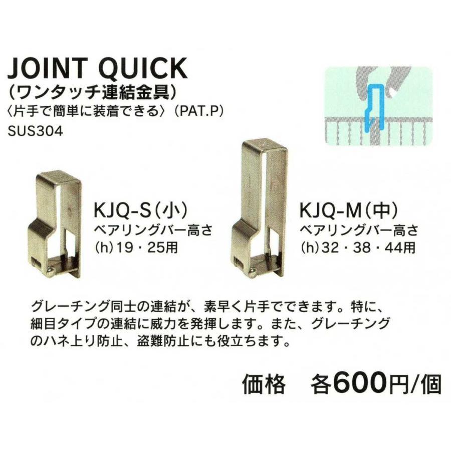 ワンタッチ連結金具 JOINT QUICK KJQ-S 25用 迅速な対応で商品をお届け致します 訳あり品送料無料 h-19
