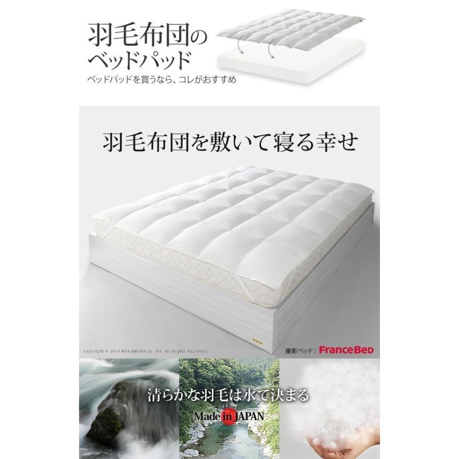 敷きパッド ダブル ホワイトダック 成熟羽毛寝具シリーズ ベッドパッドプラス ダブル 日本製