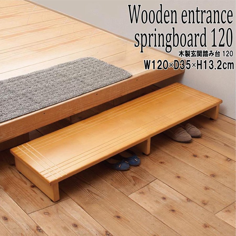 安売り 段差を軽減 ギフト 木製 玄関 ライトブラウン 踏み台 幅120cm