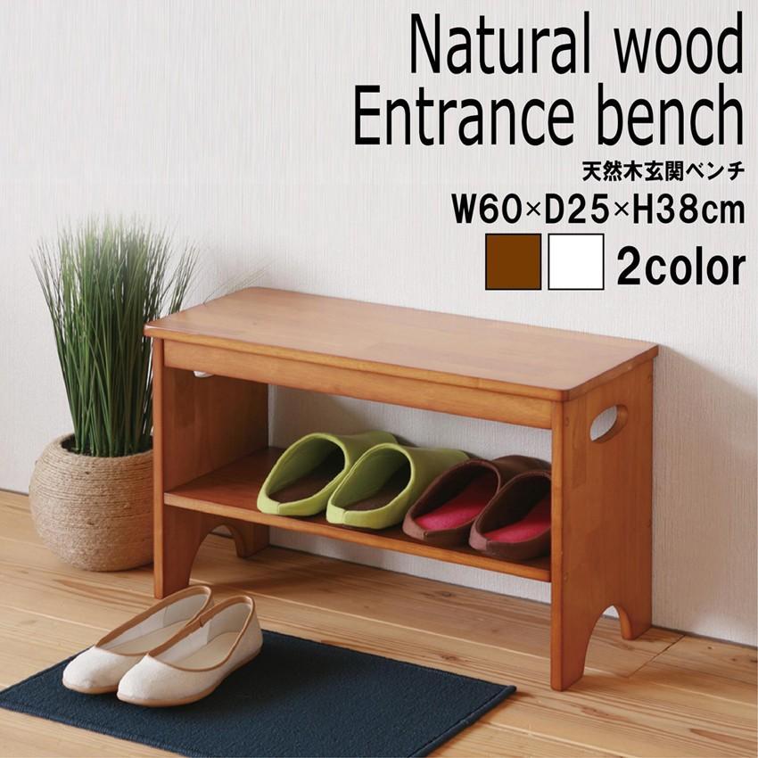 天然木 玄関ベンチ 最安値 幅60cm 便利な収納棚付 木製 イス トレンド 椅子