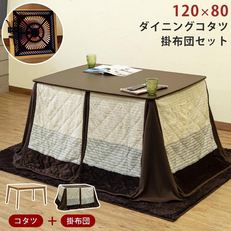 ダイニング コタツ ☆国内最安値に挑戦☆ 120×80 掛け布団セット 長方形 日本製