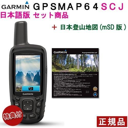 15acd4f8cd GPSmap64SCJ   日本語版と日本登山地形図miroSD版のセット商品です   :010-01199-36tp:GPSmap64SCJ   日本語版    日本登山地形図miroSD版   セット   アウトドア ...
