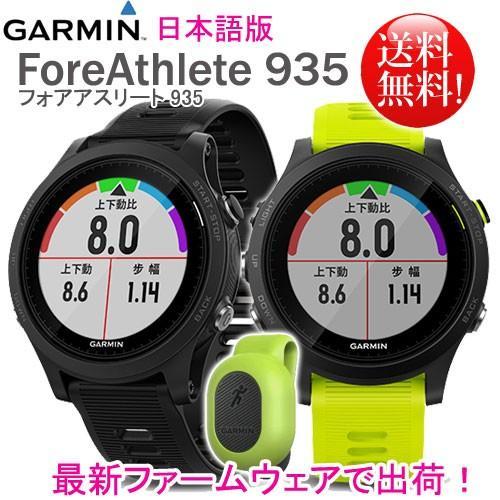 【GINGER掲載商品】 ポイント6倍!フォアアスリート935 ForeAthlete935 日本正規品 ForeAthlete935・1年保証, poplar みぞうち:d942bc4d --- airmodconsu.dominiotemporario.com