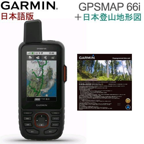 GPSMAP66i お買い得品 日本語版 受注生産品 日本詳細地図 山 ガーミン GARMIN セット