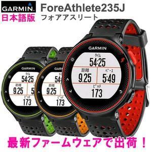 【最新入荷】 フォアアスリート235J(ForeAthlete235J) [日本語版 正規品 1年保証]GPS専門店 NEWファームウェア出荷GARMIN(ガーミン), 七城町 e72b0b17