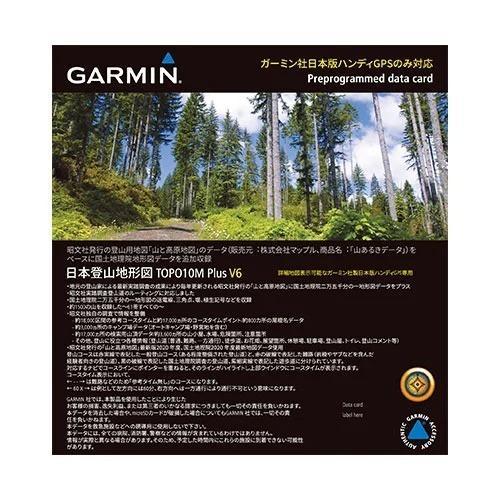 正規取扱店 日本登山地形図 TOPO10M Plus 即出荷 V6 ガーミン GARMIN microSD SDカード