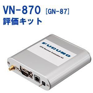 VN-870(GN-87評価キット)【GNSS評価キット】FURUNO