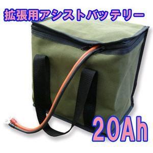 【APB-20CL】 拡張用 アシストバッテリー 20Ah