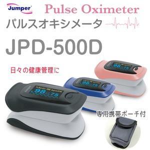 パルスオキシメーター JPD-500D 定価の67%OFF 軽量 コンパクト心拍計 血中酸素濃度計 18%OFF 脈拍